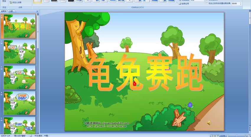 2013-05-16类别:[幼儿园中班春天课件]
