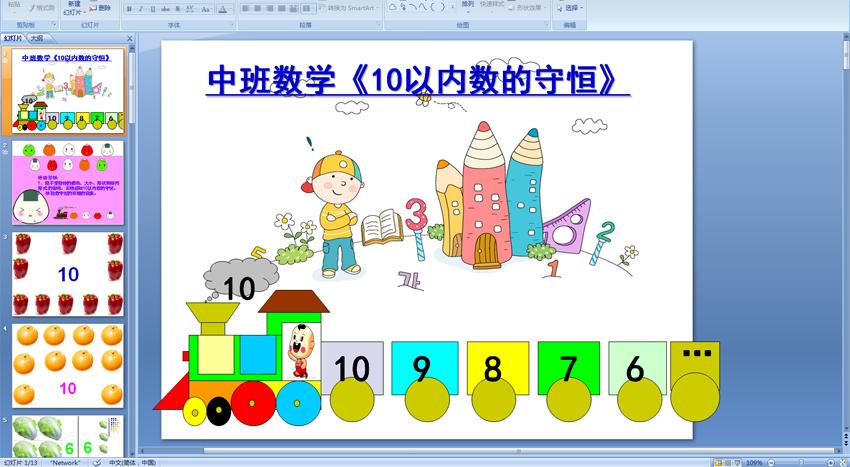 幼儿园中班数学活动:10以内数的守恒