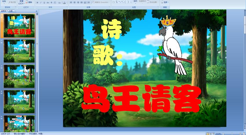 幼儿园中班诗歌:鸟王请客 (ppt多媒体课件)
