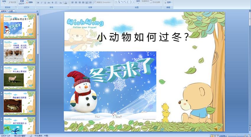 幼儿园中班科学:小动物过冬 (ppt课件)