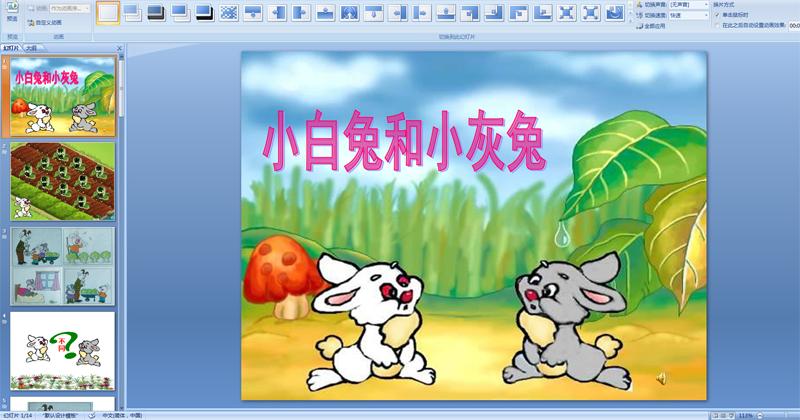 2013-05-17类别:[幼儿园绘本课件]