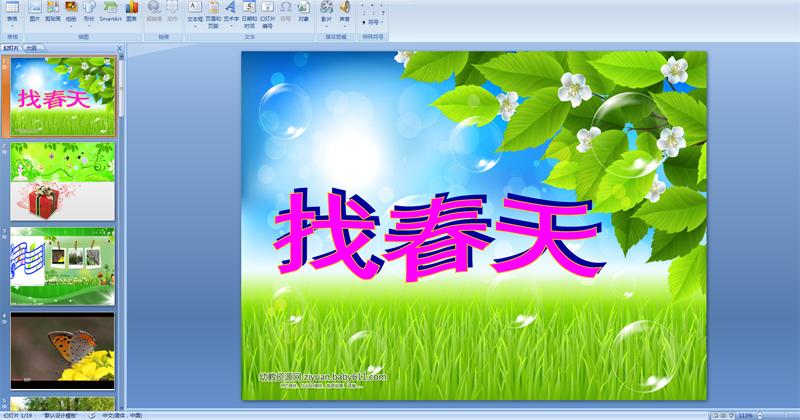幼儿园教师教案格式_幼儿园小班综合:找春天 (PPT课件)