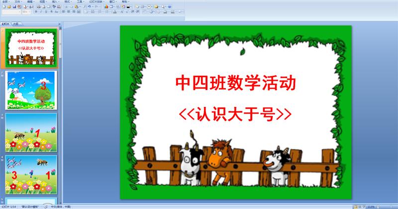 幼儿园中班数学:认识大于号和小于号 (ppt课件)