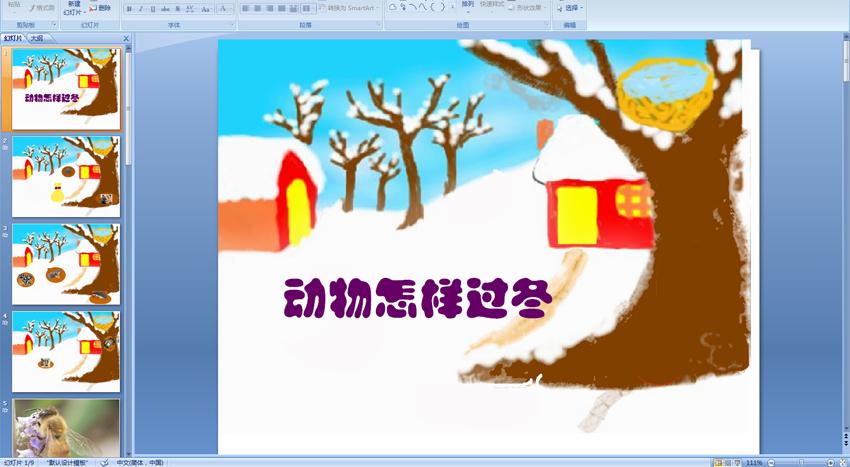 幼儿园大班语言:动物怎样过冬 (ppt课件)
