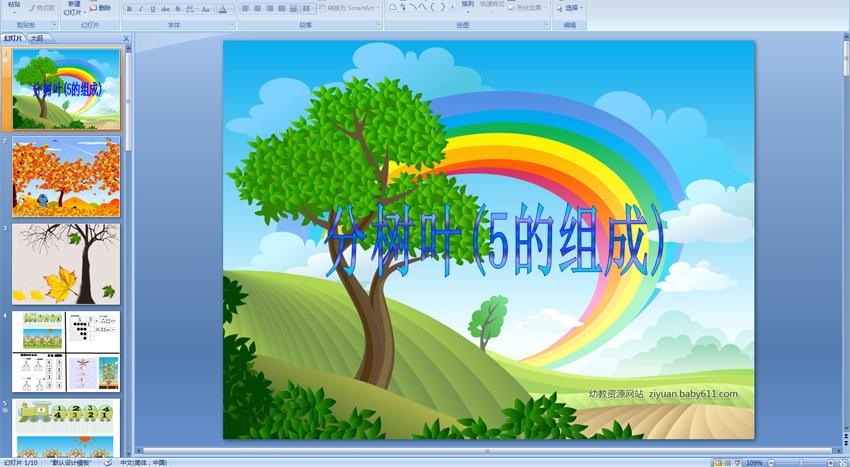 幼儿园中班数学分树叶