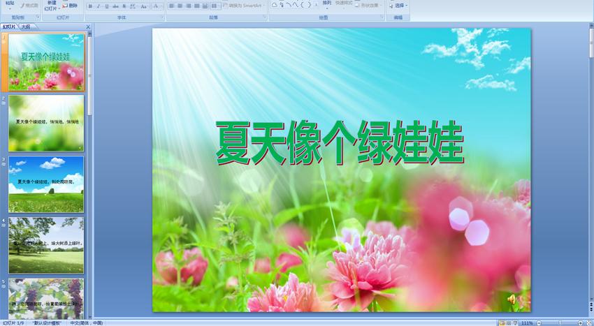 幼儿园夏天课件PPT娃娃:夏天像个绿课件(含配部刘景文版赠编诗歌》《图片
