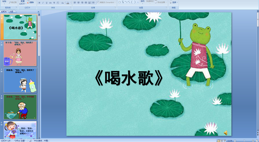 小树撑绿伞,…… 2013-06-05类别:[幼儿园中班