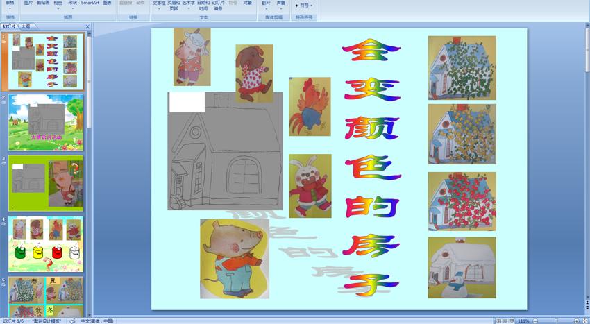 幼兒園大班語言:會變顏色的房子