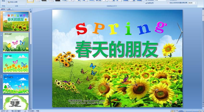 小班美丽的春天教案