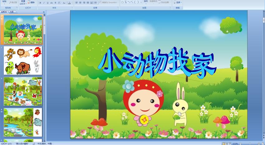 (ppt,flash课件)  幼儿园大班诗歌:春天是一本书