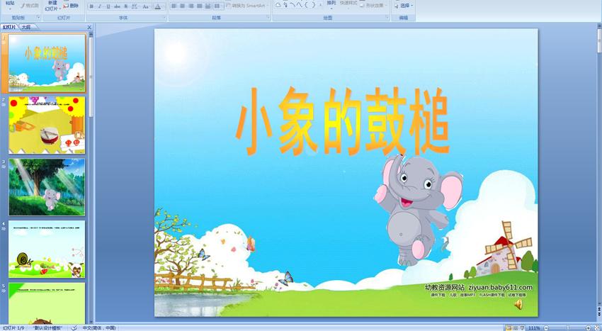 ppt图片可爱动物图片小象