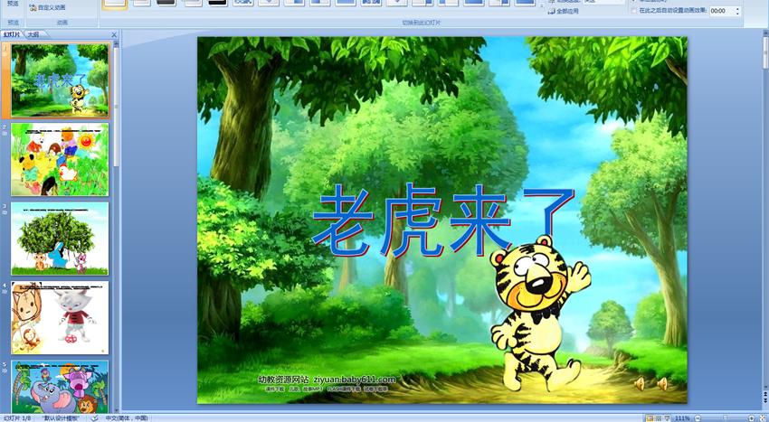有关赞颂老虎的诗句