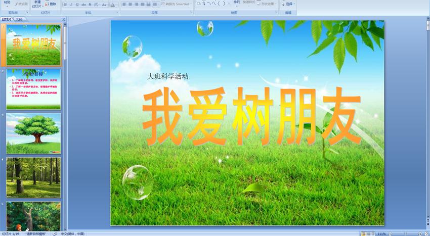 做课件用树图片素材