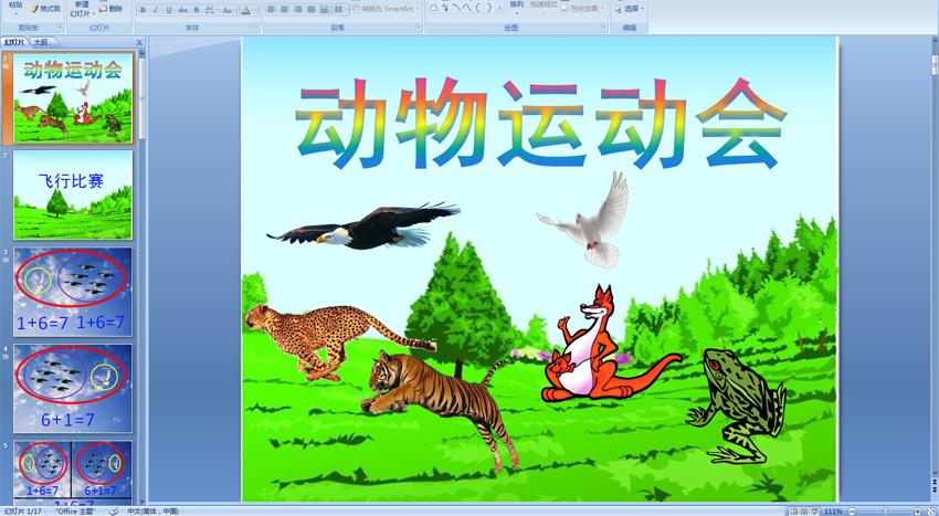 幼儿园中班数学:动物运动会