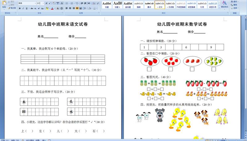 考试题试卷教案一年级下册看拼音写词语练习题 1