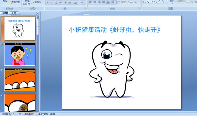 幼儿园小班健康:蛀牙虫 快走开ppt课件