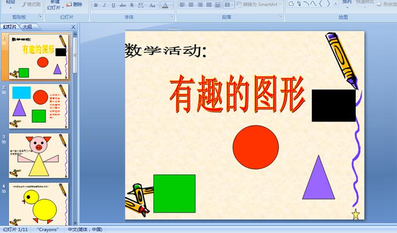 幼兒園小班數學課件 (ppt課件,flash動畫課件大全)