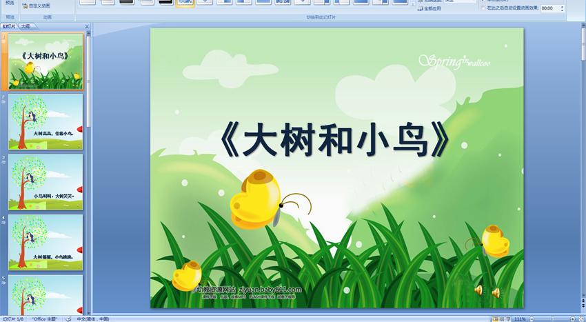 可爱小熊猫ppt背景图片