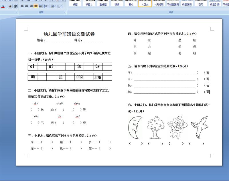 儿童数学加减法练习题