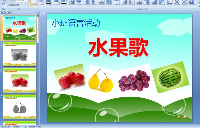 幼儿园小班语言活动《水果歌》ppt课件