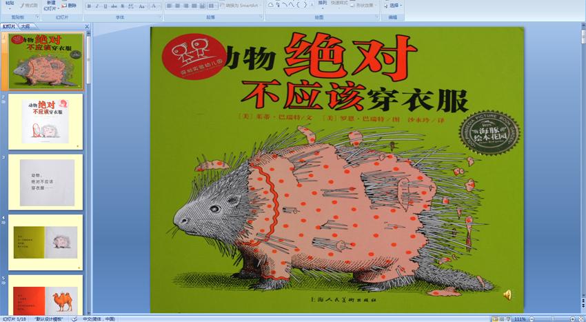 幼儿园绘本ppt课件:动物应不应该穿衣服《动物绝对不应该穿衣服》