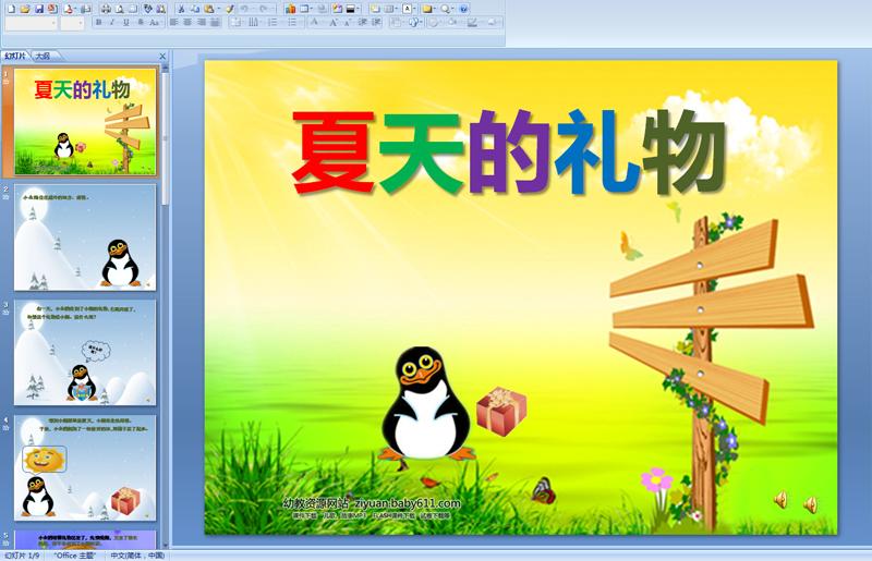 幼儿园小班故事:夏天的礼物