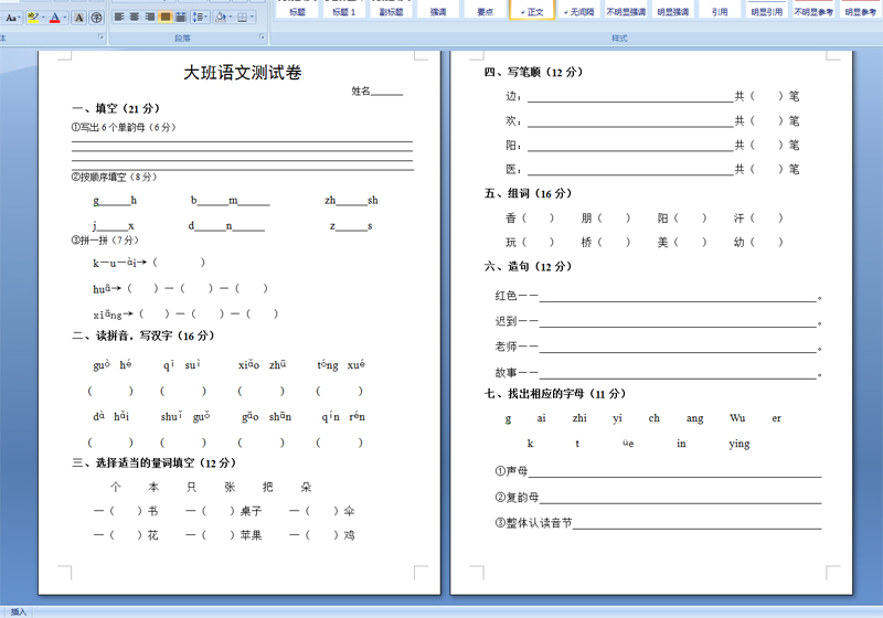 幼儿园大班语文_幼儿园中班大班语文数学考试卷模板下载图片