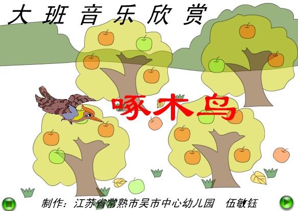 幼儿园大班音乐:啄木鸟
