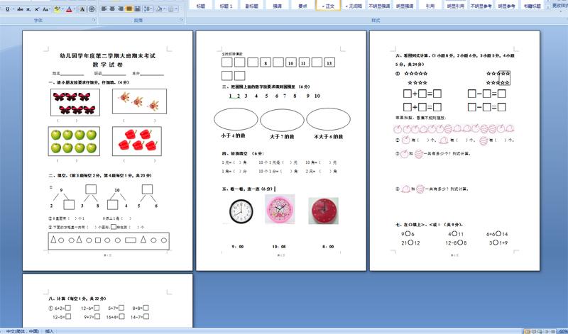 幼儿园第二学期大班数学期末试卷图片