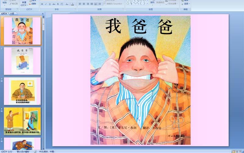 幼儿园绘本ppt多媒体课件