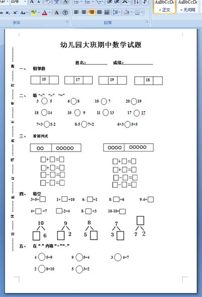 幼儿园大班数学试卷,word测试题,练习题