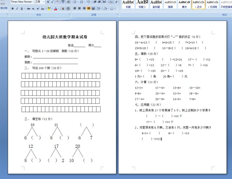 幼儿园大班数学试卷,word测试题,练习题图片