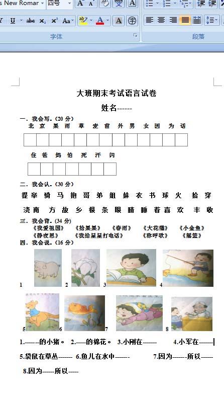 [婴幼儿教育课件]  等级:  下载点数:7 幼儿园小班语言:小树叶 ppt