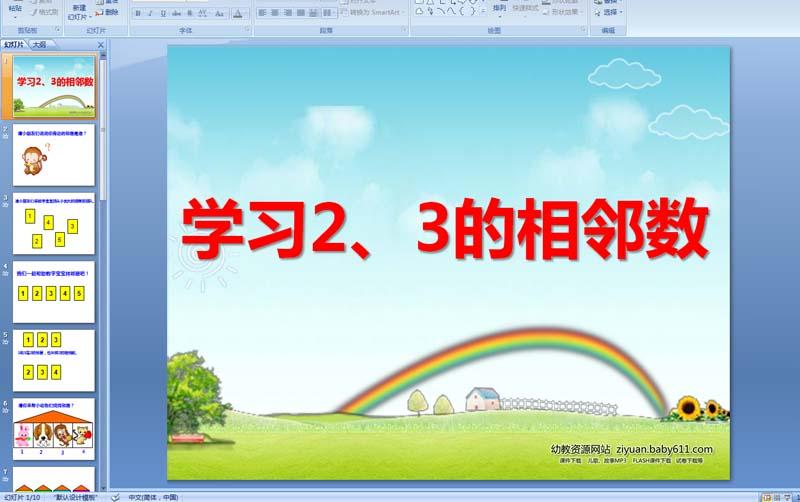 jp…… 幼儿园多媒体幻灯:小动物和植物过冬 ppt课件 2013-07-03类别
