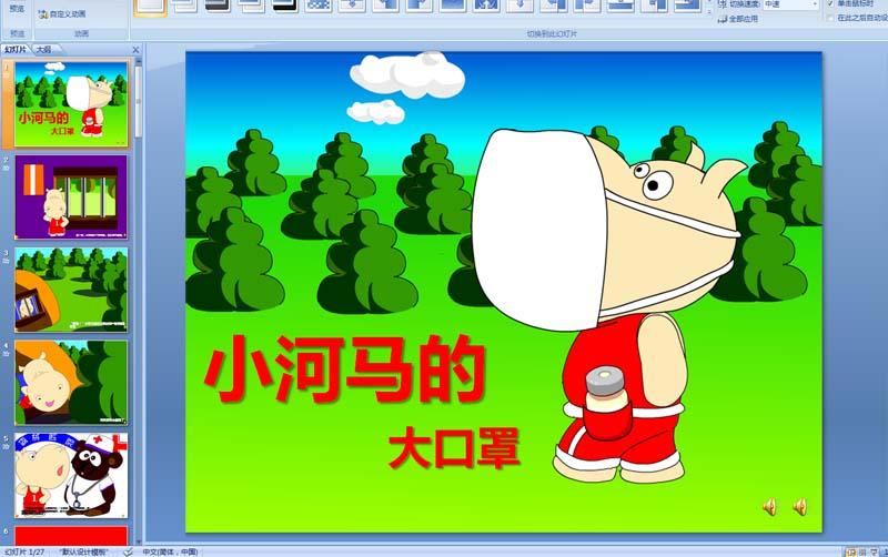 幼儿园大班语言课件 (ppt