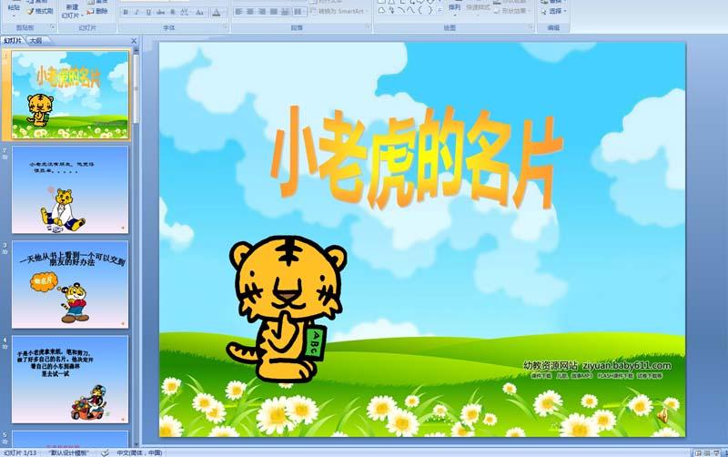 幼儿园故事:小老虎的名片