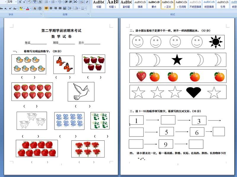 类别欧美_首页 幼儿园试卷  加入时间:2013-07-04 收藏类别:[数学试卷]  下载