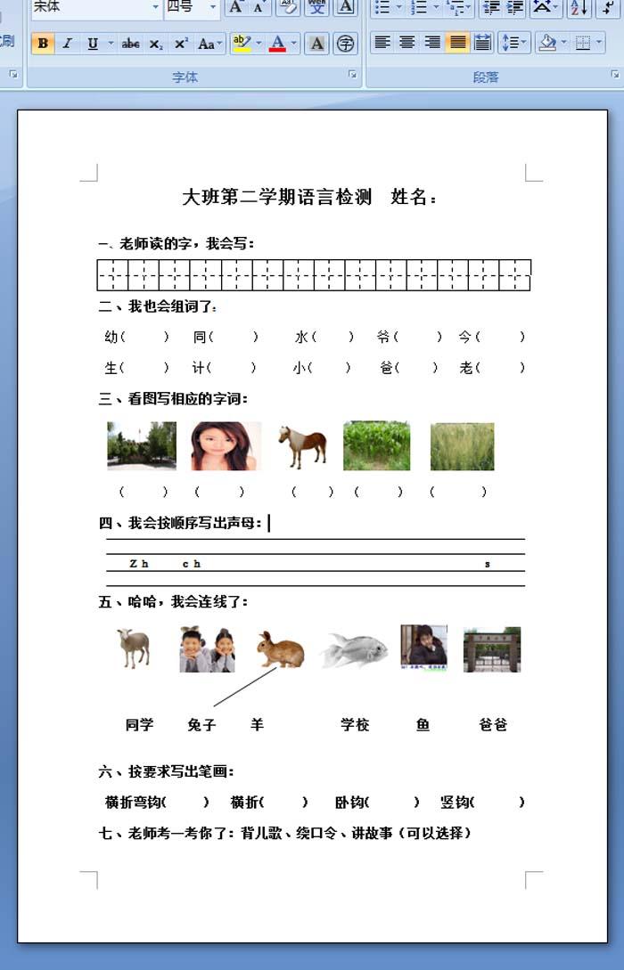 幼儿园大班第二学期语言检测题