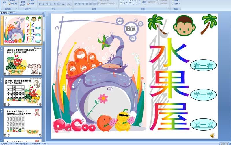 过拼摆,添画使图形发生变化,激发幼儿想象力.   1.知道图形可以通