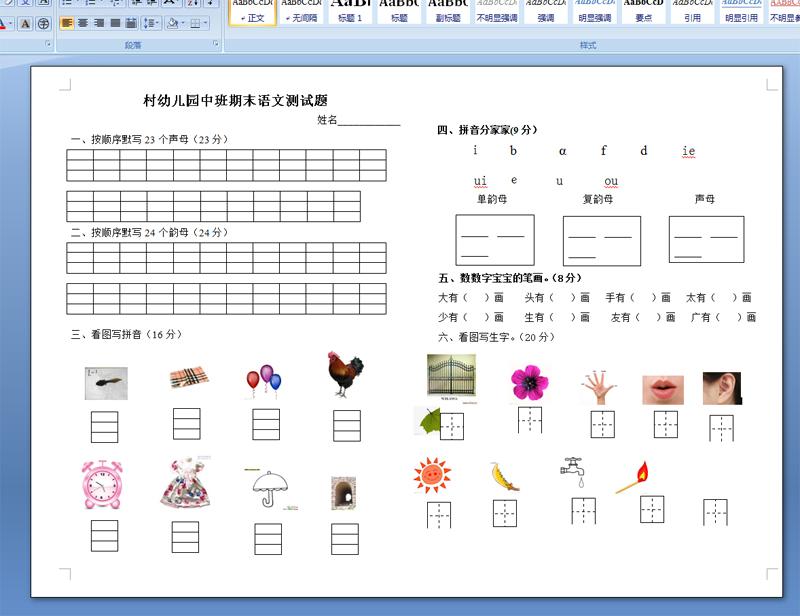 首页 幼儿园试卷 幼儿园中班试卷 语文试卷  类别:语文试卷 格式