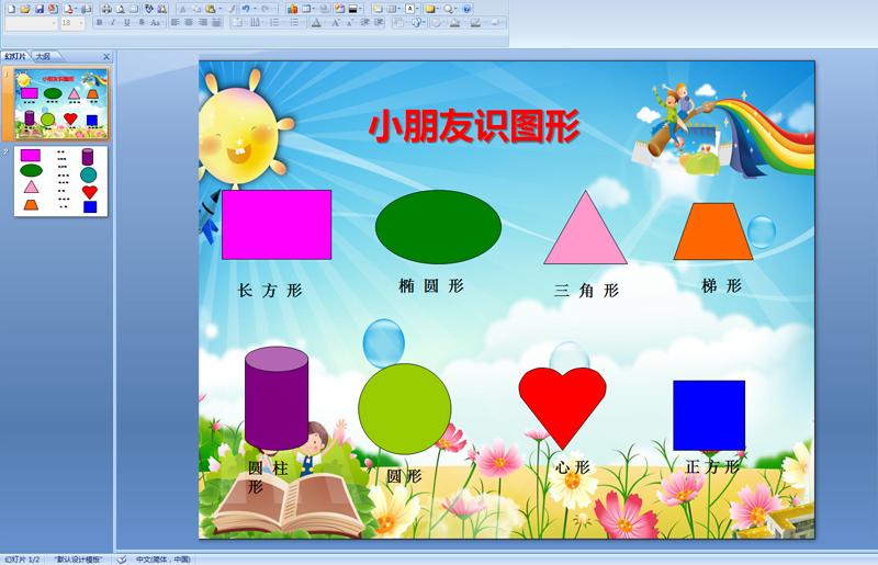 长方形·正方形·三角形·梯形·圆形·椭圆形