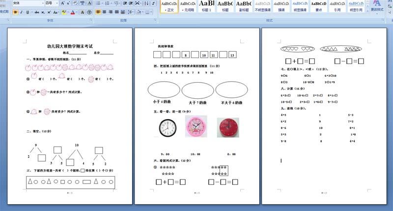 春期学前班数学试卷