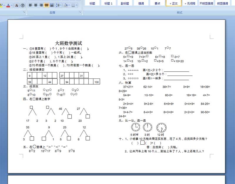 艺术幼儿园大班数学期末考试卷姓名 得分高清图片