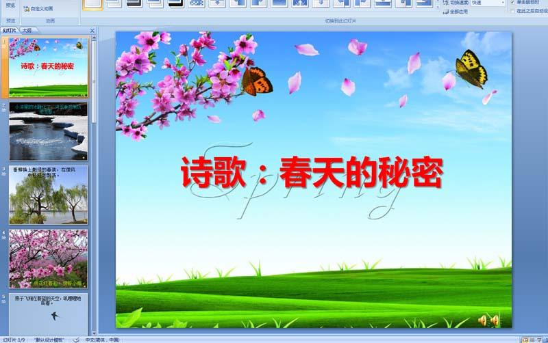 幼儿园大班诗歌:春天的秘密