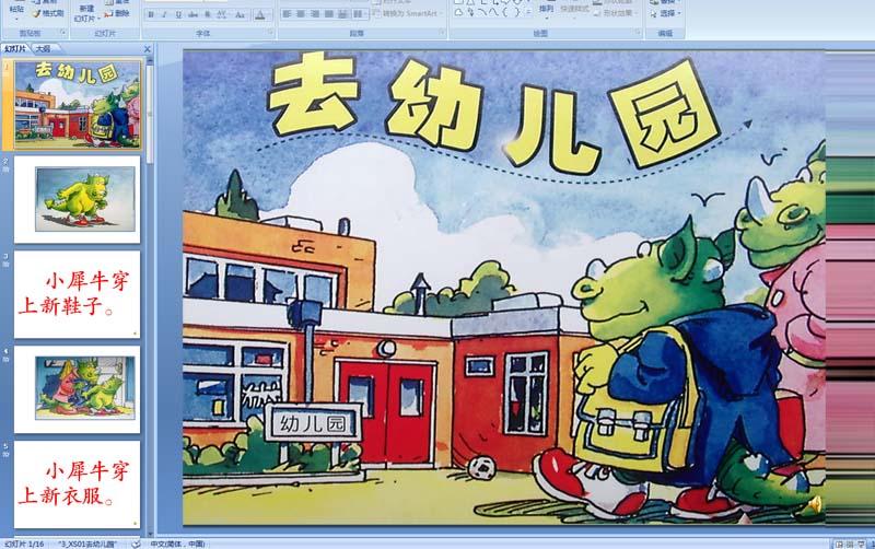 幼儿园绘本阅读:去幼儿园PPT配音