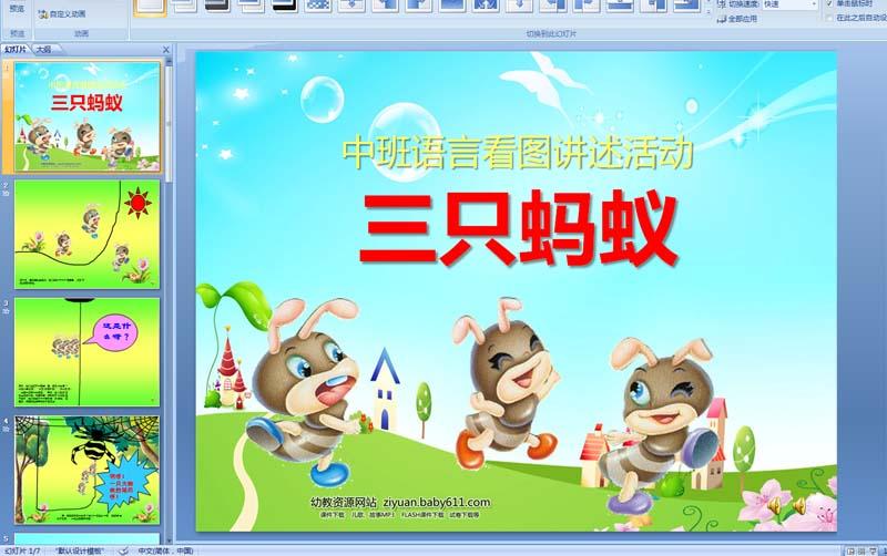 幼儿园中班语言看图讲述:三只蚂蚁