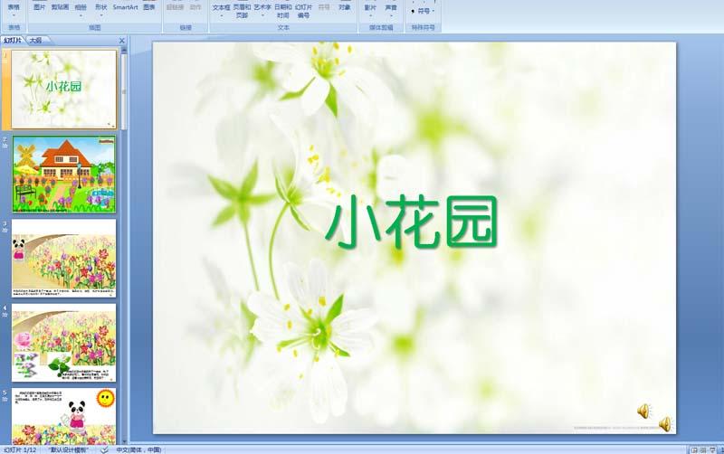 9此优点总共12页,含分页分段配音,课件故事配音,备课后有配套作文整体下载的教案图片