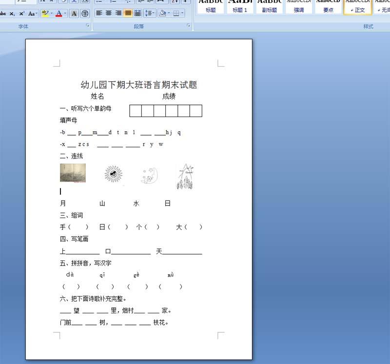 【设计意图】幼儿园的计算包含很多内容:数认知(10以内各数的组