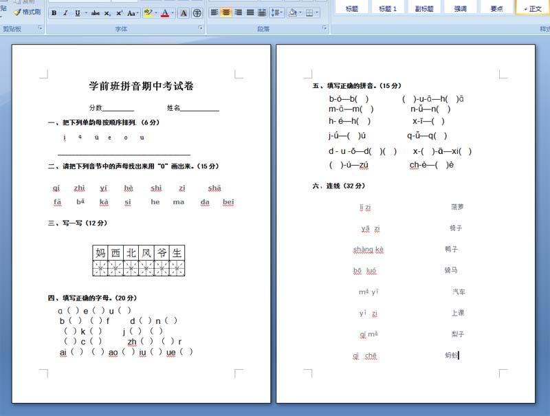学前班拼音期中考试卷图片