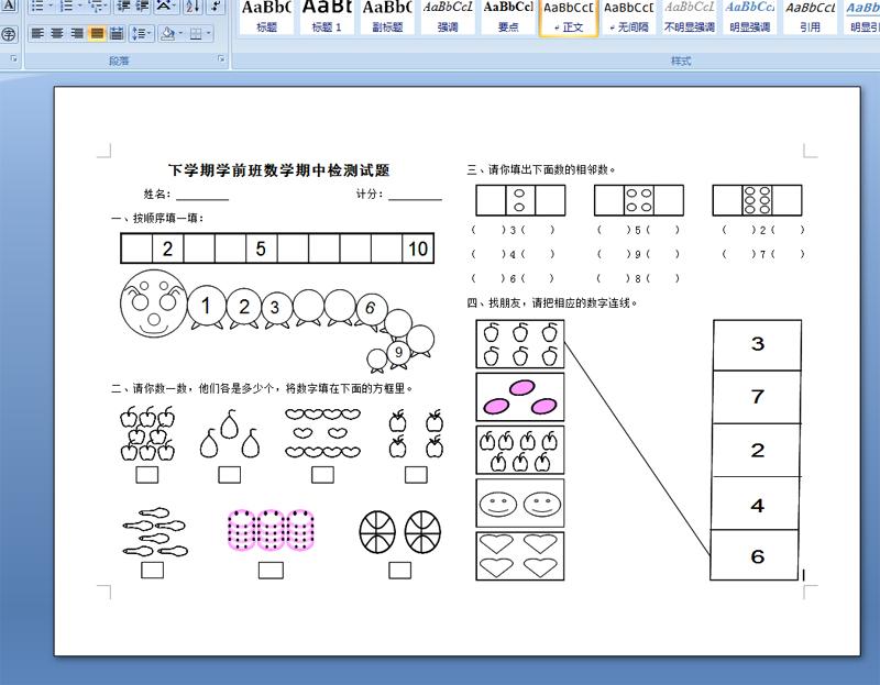 幼儿园下学期学前班数学期中检测试题图片